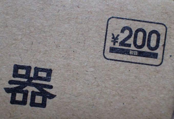 蚊取り器(蚊遣り豚)は100円ではなく200円