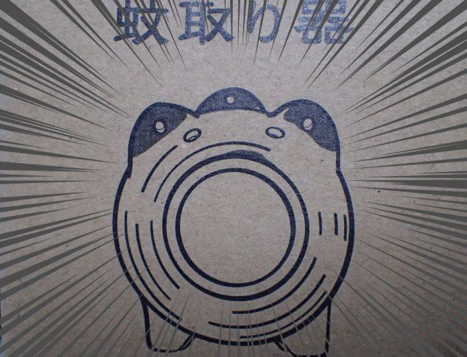 DAISO(ダイソー)の蚊取り器・蚊遣り豚