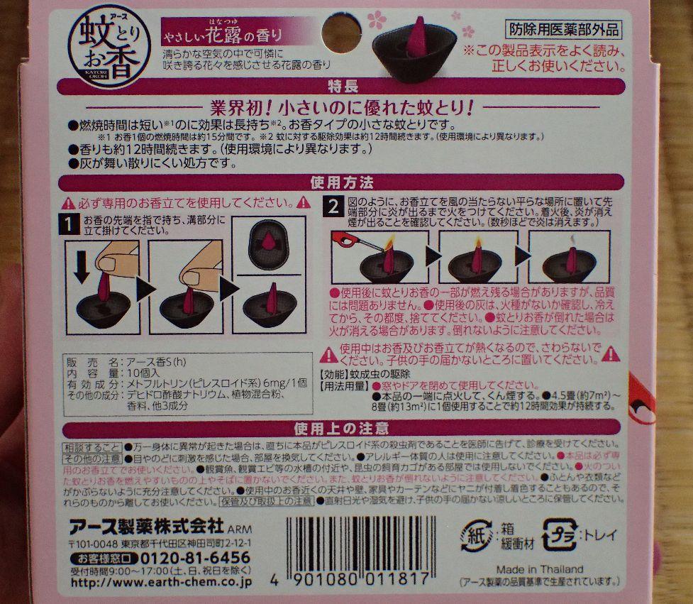 箱の背面|特長、使用方法、使用上の注意書き
