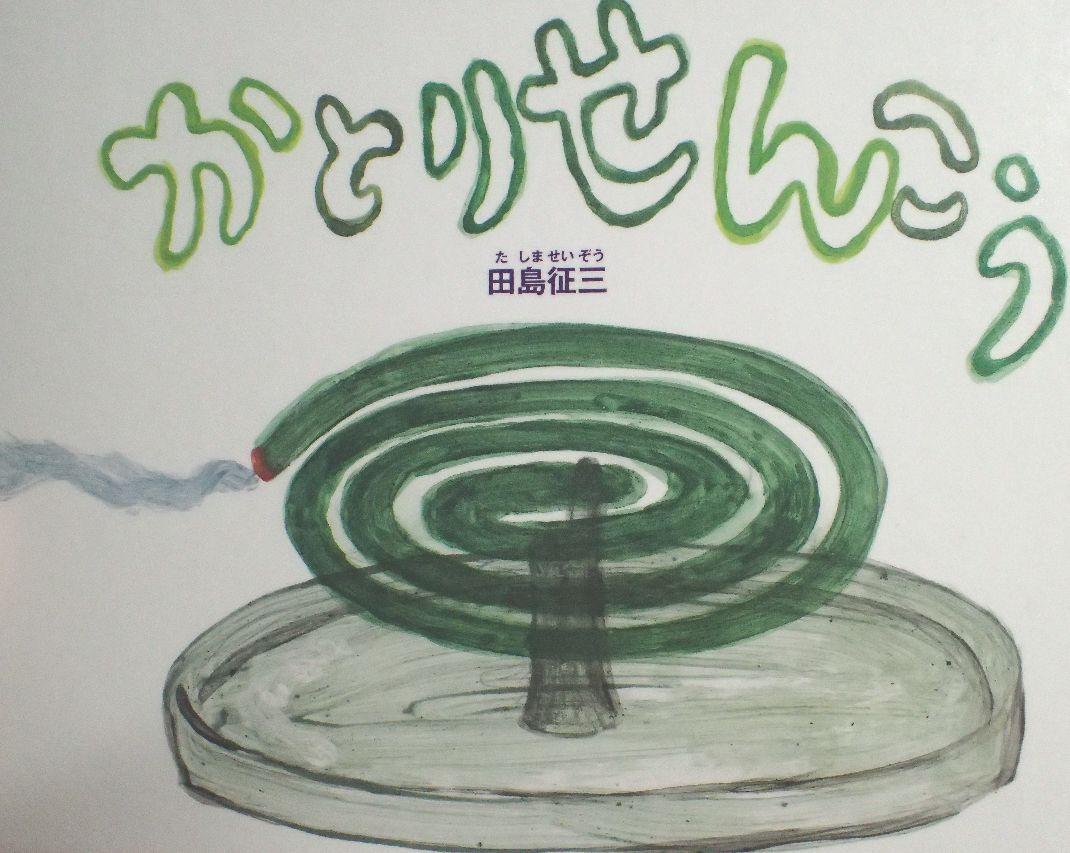 かとりせんこう (こどものとも絵本) 田島征三