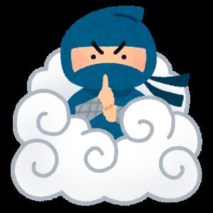 忍者「忍法雲隠れの術」(いらすとや)