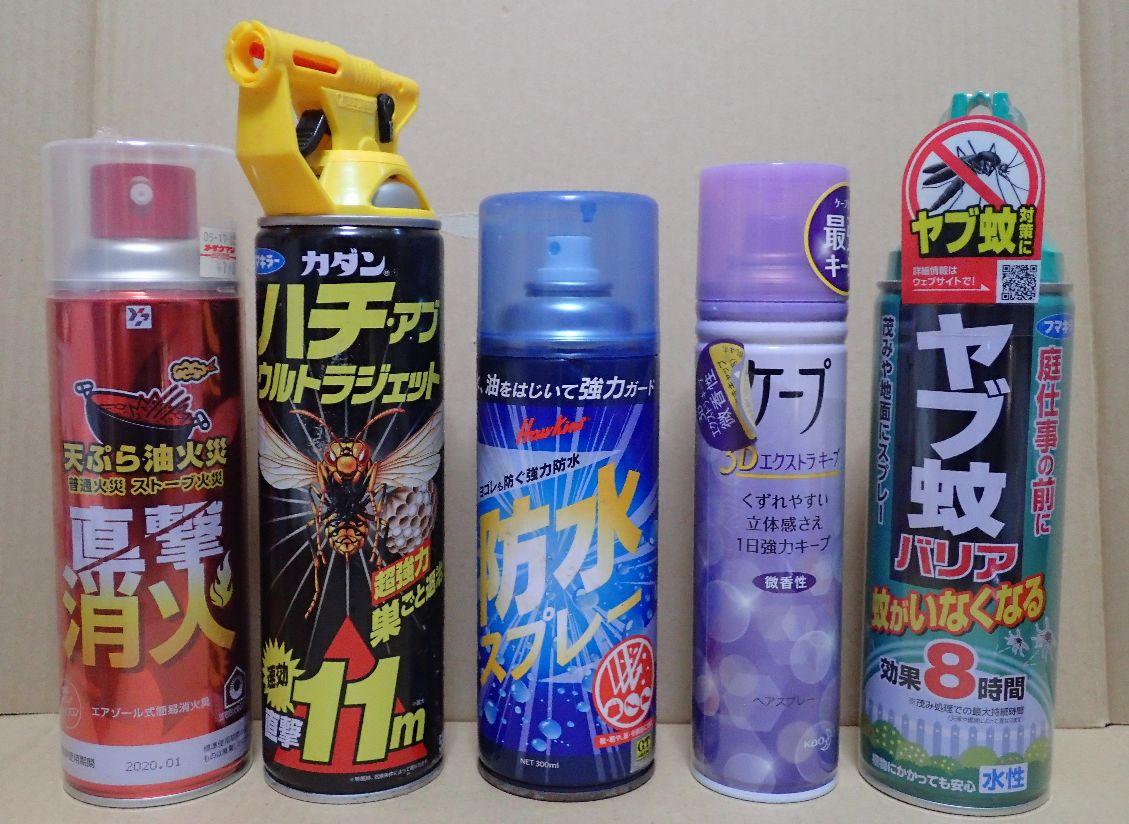 日頃から使用している各種スプレー缶