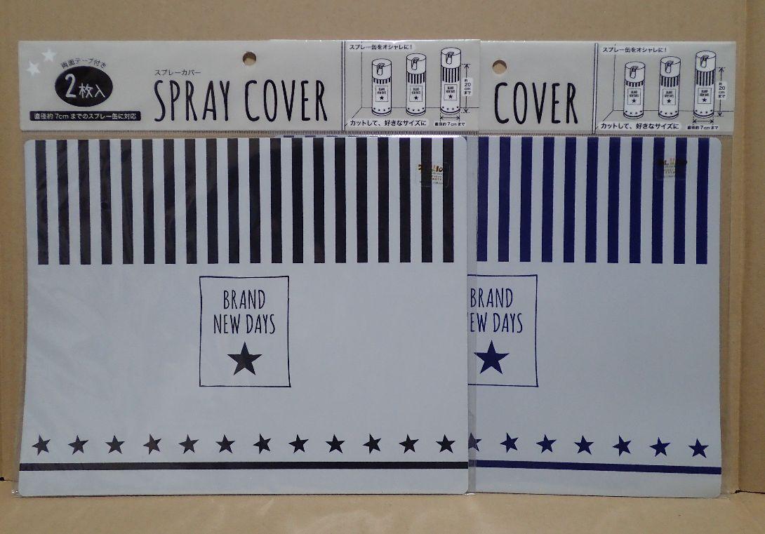 紙を貼るタイプのスプレーカバーはシンプルなデザインで黒と青の2色ある