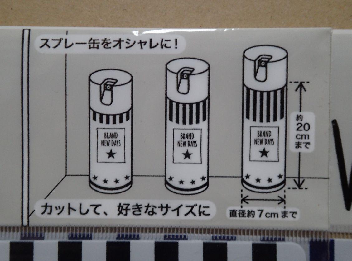 紙タイプのスプレーカバーも使用できる缶のサイズがある