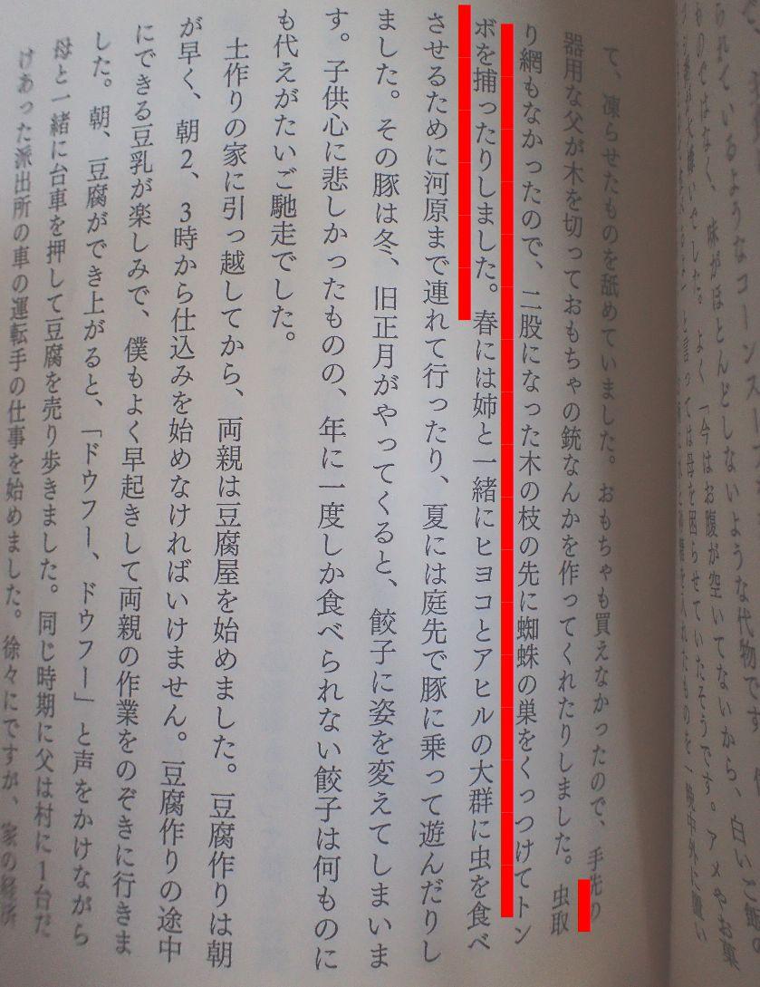 著者の父親がクモの巣を使った虫捕りアミを作ったと記した箇所