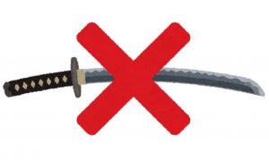 刃物のカタナ(刀)は危険