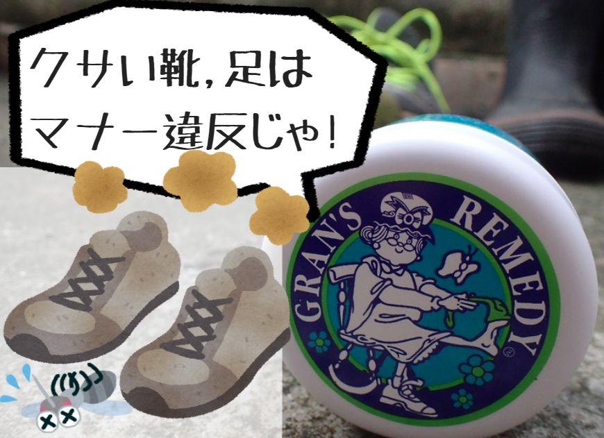 靴や足元のニオイを防ぐ消臭剤[魔法の粉]グランズレメディ