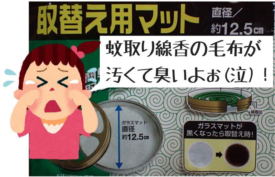 """紀陽除虫菊株式会社""""蚊取り線香皿 取替え用マット"""""""