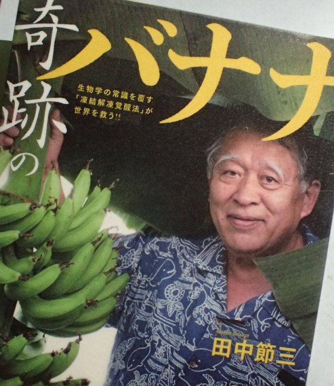 奇跡のバナナ 田中 節三 (著)