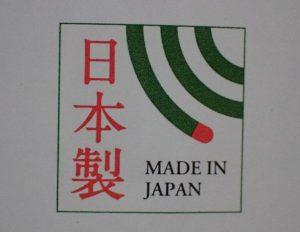 [日本製]メイド・イン・ジャパンのマーク