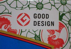 2011年、グッドデザイン・ロングライフデザイン賞を受賞!
