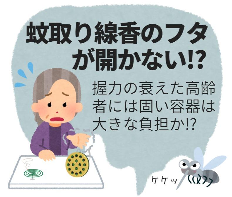 高齢者が蚊取り線香のフタが固くて開けられず困る様子